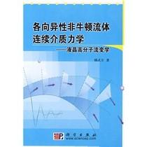 【正版】各向异性非牛顿流体连续介质力学:液晶高分子流变学/韩 价格:42.90