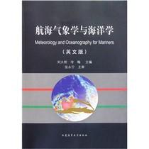 【正版】航海气象学与海洋学(英文版)/刘大刚,冷梅编 价格:13.70