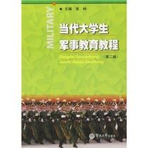 【正版】当代大学生军事教育教程(第2版)/曾峥编 价格:17.20