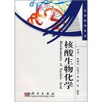 【正版】核酸生物化学/李冠一,等 价格:51.00
