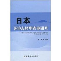 【正版】日本环境友好型农业研究/宋敏,等 价格:25.70