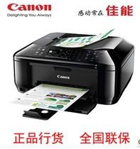 佳能 MX528 无线 打印机 复印 扫描 传真机一体机 CANON 价格:980.00