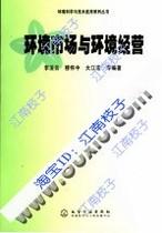 环境市场与环境经营\李法云 穆怀中 (日)大江宏等编著\2005 价格:24.48