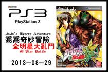 【特价即发】PS3正版游戏 JOJO 乔乔奇妙冒险 全明星大乱斗 日版 价格:215.00