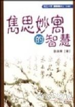 皇冠!��振�A《�h思妙寓的智慧》新潮社 价格:47.00
