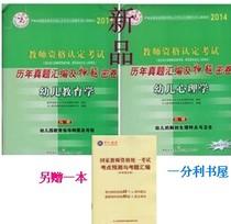 2013-2014年幼师教师资格证考试历年真题及试卷幼儿教育学心理学 价格:25.00