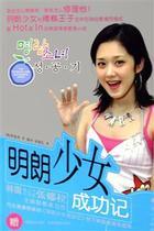 明朗少女成功记书(韩)李姬明|译者:薛舟//徐丽红 传记  正版 价格:12.00