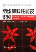 纺织材料性能及识别(中等职业教育染整技术专业规划教材)书郭葆青 价格:21.50