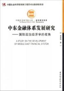 中东金融体系发展研究--国际政治经济学的视角/经济研究系列/中国 价格:41.50
