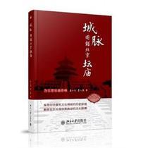 城脉图解北京坛庙书朱正伦//李小燕 历史  正版 价格:25.40
