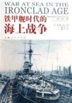 铁甲舰时代的海上战争/世界近现代海战史系列书(英)理查德·希尔| 价格:45.50