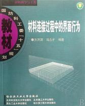 材料连接过程中的界面行为(材料科学与工程国防科工委十五规划教 价格:22.80