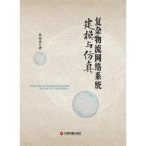复杂物流网络系统建模与仿真书张旭凤 管理 351 正版 价格:22.80