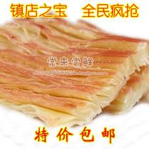 特级手撕风琴鱿鱼丝 好吃的碳烤鱿鱼片500g 海味零食特产包邮特价 价格:33.00