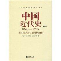 正版书籍《中国近代史》李侃等著中华书局热卖特价 历史考研必备 价格:13.88