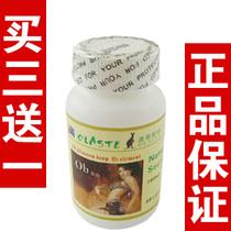 澳莱斯特Ob蛋白 左旋肉碱正品减肥产品男女通用 瘦腿减肚子包邮 价格:43.00