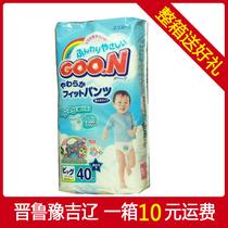 【13省2包包邮】原装进口正品 新版Goon大王 拉拉裤 男宝XL40片 价格:132.00