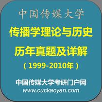 中国传媒大学 传播学理论与历史-历年考题详解(1999-2013) 价格:120.00