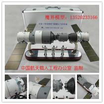 神舟十号 天宫一号对接/空间站 神十对接 航天模型 神10 宇航员 价格:589.00