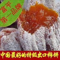 直销陕西特产 新货 富平吊柿饼子 柿子饼干 特级出口级 5斤 包邮 价格:99.80