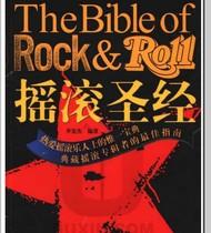 电子版摇滚圣经 李宏杰编著 热爱摇滚乐人士的唯一宝典 价格:3.00