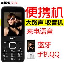BIRD/波导 S718 双卡双待 手机QQ 蓝牙 黑名单来电语音报号归属地 价格:100.00