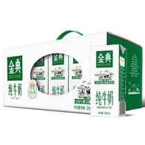 【天猫超市】伊利 金典全脂纯牛奶 250ml*12/提 中秋送礼 礼盒装 价格:55.00