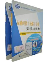 预定2013经济师中级经济师教材经济基础+运输经济(公路)2本 价格:93.50