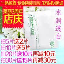 美容院热卖!植物酵素透白面膜贴正品 补水保湿美白急救隐形蚕丝 价格:12.00
