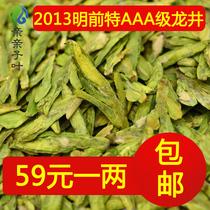 2013正宗明前特级大佛龙井茶新茶胜西湖龙井50g 自产直销实惠包邮 价格:59.00