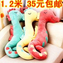 包邮毛绒玩具大号海马1.2米睡眠抱枕送女孩朋友创意压床娃娃礼物 价格:18.00
