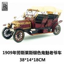 铁皮车模 1909年劳斯莱斯银色鬼魅老爷车带篷-精细版 生日礼物 价格:306.50