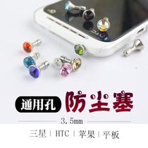 手机防尘塞批发 三星苹果5iphone4/4s/水钻 N7100/通用韩国耳机塞 价格:0.23