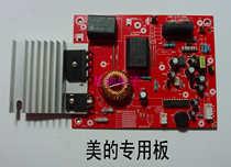美的电磁炉主板万能板电磁炉控制板电磁炉通用维修板电磁炉电路板 价格:42.00