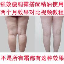 强效瘦腿霜 快速减肥瘦身纤体霜 按摩燃脂膏瘦大腿小腿 正品包邮 价格:77.50