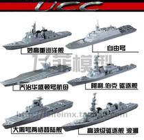舰船 舰艇 潜艇 航母 UCC 军舰 外贸散货 拼装 静态军事模型 摆件 价格:5.00