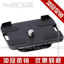 韩国Photo Clam 富托克朗 专用型快装板PC-59-UP2 Canon 400D机身 价格:90.00