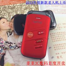 国威D200老人机 正品行货翻盖 大字 大屏 双屏 双接听老人手机 价格:172.96