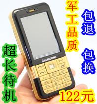 新款手机Changhong/长虹 008-III (大汗马)老人手机 超长待机 价格:121.50