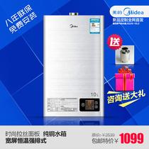 美的燃气热水器 JSQ20-10HWA/B/ R燃热 恒温即热式 天然气  正品 价格:1099.00