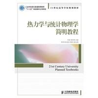 热力学与统计物理学简明教程/刘俊 陈希明 主编/人民邮电出版社 价格:20.50