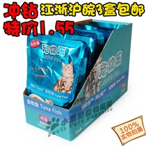 特价促销宠物乐开心包成猫金枪鱼100g猫粮猫咪罐头零食湿粮妙鲜包 价格:1.55