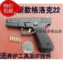 包邮送礼黑色格洛克22式 穿越火线1:2.5金属可拆卸 玩具手枪模型 价格:65.00