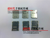 原装三星S5628 P6200 S5862 P1000 5560C P7500 P7100卡槽SIM卡座 价格:2.50