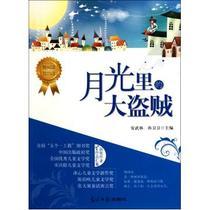 月光里的大盗贼/慢阅读最想读的中国儿童文学经典 安武林//孙 价格:20.19