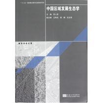 中国区域发展生态学/城市世纪文库 吴人坚 正版书籍 经济 价格:75.66