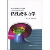 粘性流体力学 (水力机械流体力学系列丛书) 吴玉林//刘树红 价格:33.12