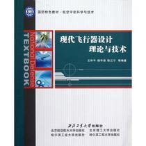 现代飞行器设计理论与技术(航空宇航科学与技术国防特色教材) 价格:36.29