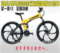 包邮路虎悍马山地车 铝合金山地自行车 一体轮折叠山地车双碟刹 价格:698.00