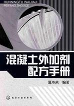 【包邮】混凝土外加剂配方手册 夏寿荣 天猫正版 建筑 价格:39.20